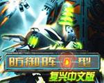 防御阵型:复兴 中文版(含觉醒+DLC1+复兴)