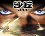 沙丘2000 (Dune 2000)沙丘魔堡