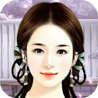 古代美女化妆换装