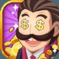 金币大富翁2