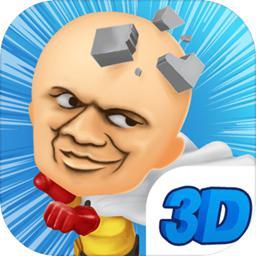 我的头很铁3D(测试版)