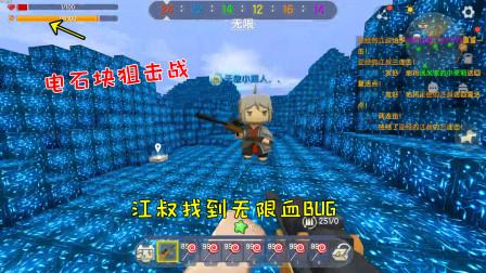 迷你世界:电石块阻击战,江叔找到无限血BUG