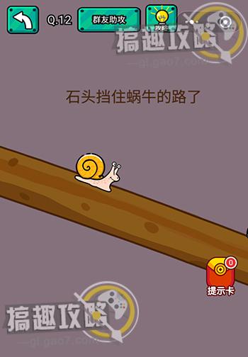 脑洞大乱斗第12关攻略 石头挡住蜗牛的路了