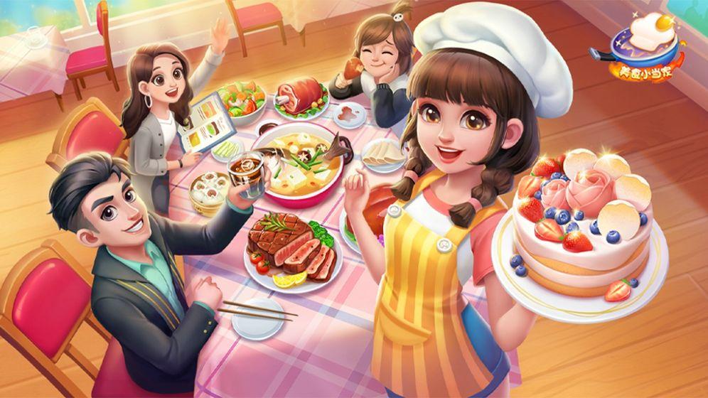 烹饪厨师游戏下载