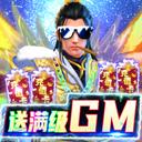 狂斩之刃-送GM爆真充1.0