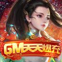 逆苍穹-GM天天爆充1.0.0
