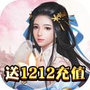 逍遥春秋-送1212充值2.4.4