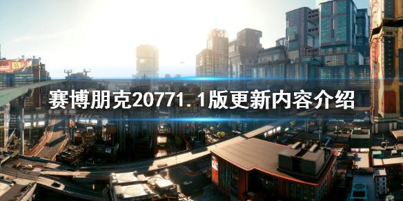 赛博朋克20771.1版本更新了什么内容?