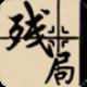 中国象棋残局安卓版