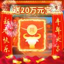 万道武神-爆20W充值1.0