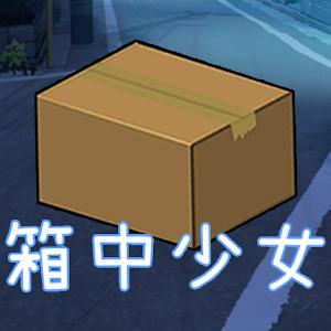 箱中少女 Mod