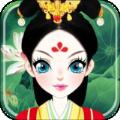 皇室公主古装化妆v1.1