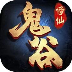 鬼谷修仙红包版v1.0.2