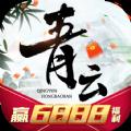 青云传之我在江湖领红包福利版v1.0
