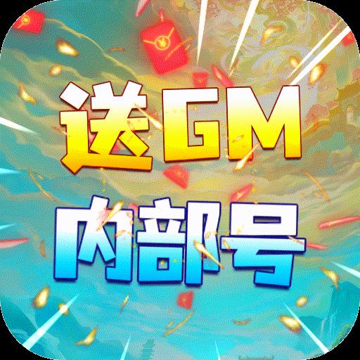 决战八荒-送GM内部号1.0.0