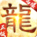 大屠龙火龙三职业安卓版
