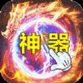 风云天下传奇v1.8.24