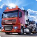 运货卡车模拟器