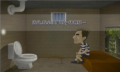 监狱逃亡游戏下载