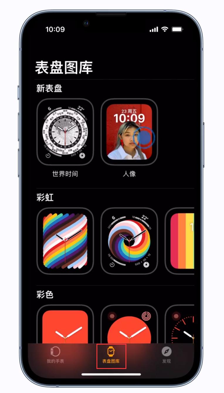 怎么将人像照片设置为 Apple Watch 表盘?